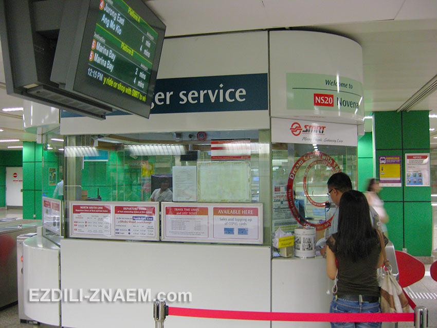 """Кассы """"Passenger Service"""" в метро Сингапура"""