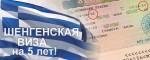 Многократная виза в Грецию или Как получить шенгенскую визу на 5 лет