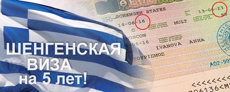 Шенгенская виза на 5 лет. Виза в Грецию