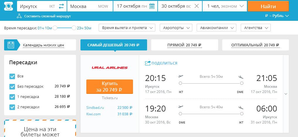 """""""Дешевые"""" авиабилеты на Aviasales"""