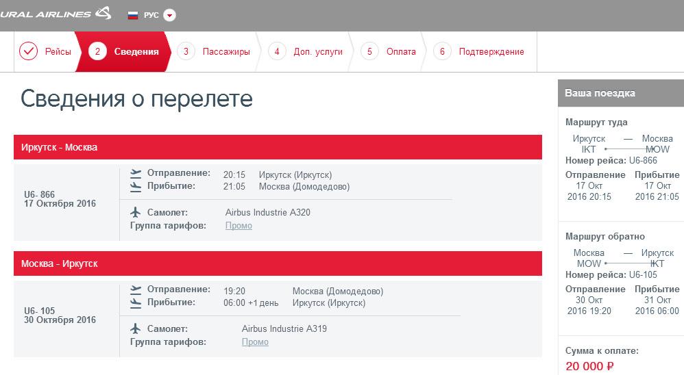 """Авиабилеты на сайте """"Уральские авиалинии"""""""
