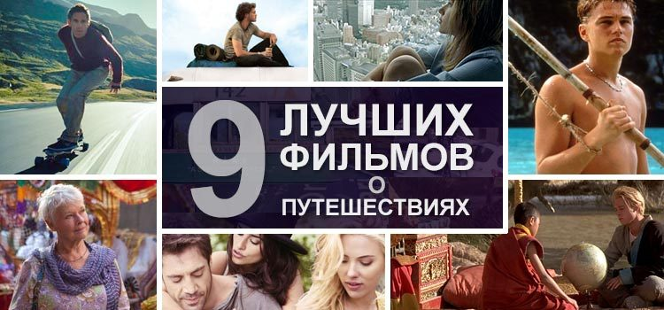 9 фильмов о путешествиях, которые могут изменить вашу жизнь