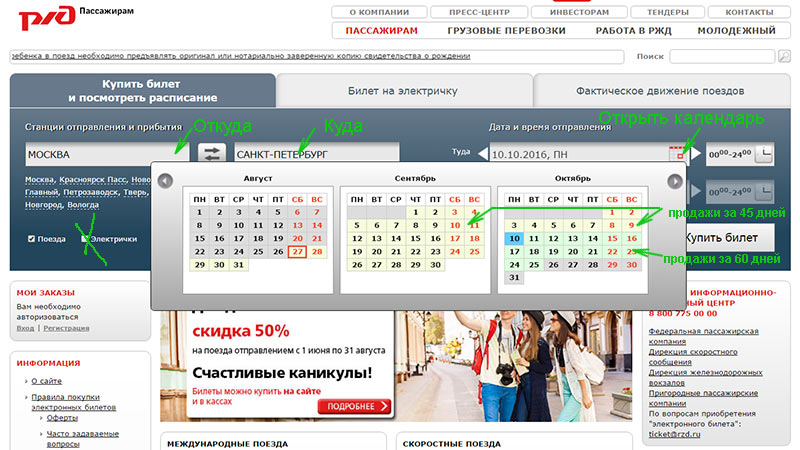 Как купить билеты на поезд на сайте РЖД