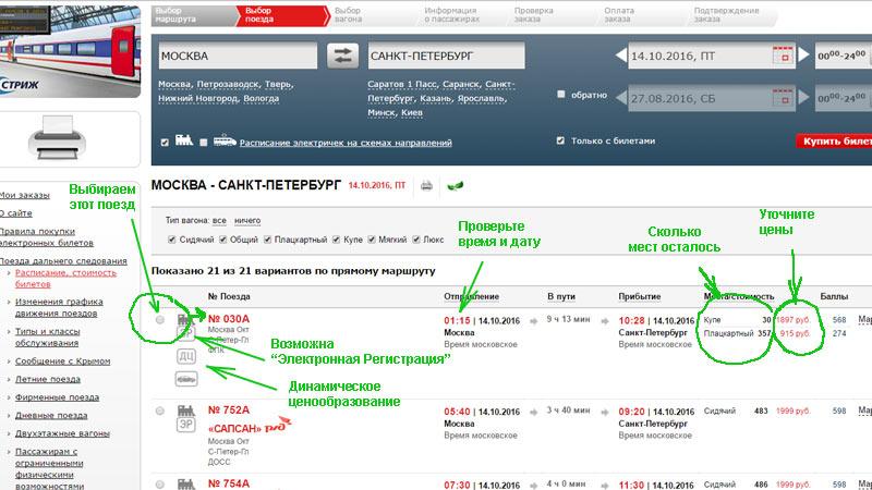 инструкция как купить билет на поезд на сайте ржд