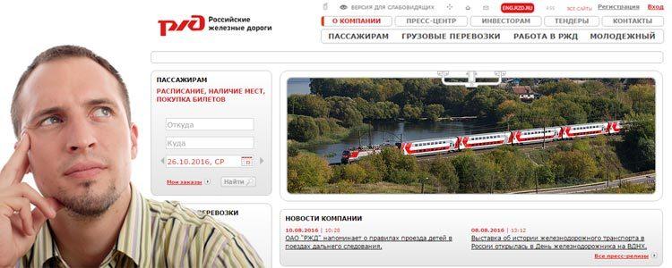 Как купить билеты на поезд на сайте РЖД. Инструкция