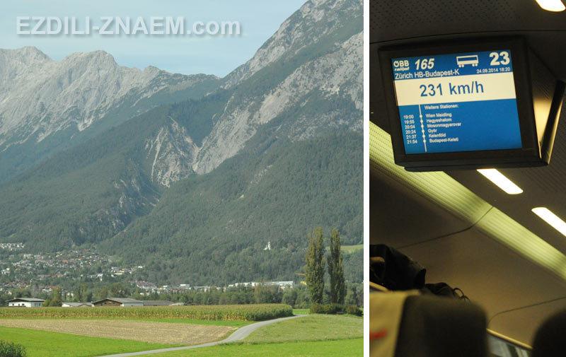 В вагоне австрийского поезда. На табло скорость 231 км/ч