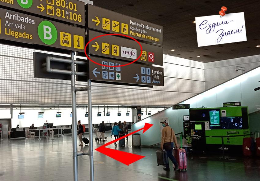Как выйти к поездам Renfe в аэропорту Барселоны