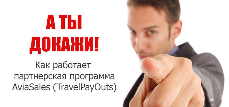 Отзывы об Aviasales и Travelpayouts - вся правда о дешевых авиабилетах и выплатах