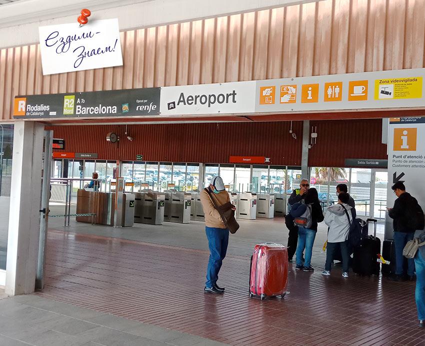 Станция поездов Rodalies (компания Renfe) в аэропорту Барселоны