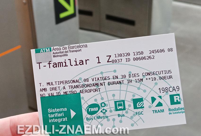 Проездная карта T-Familiar для проезда на поездах Rodalies в Барселоне