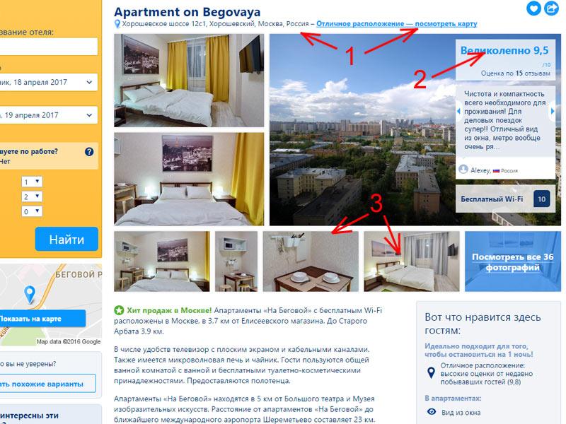 Как правильно выбрать отель