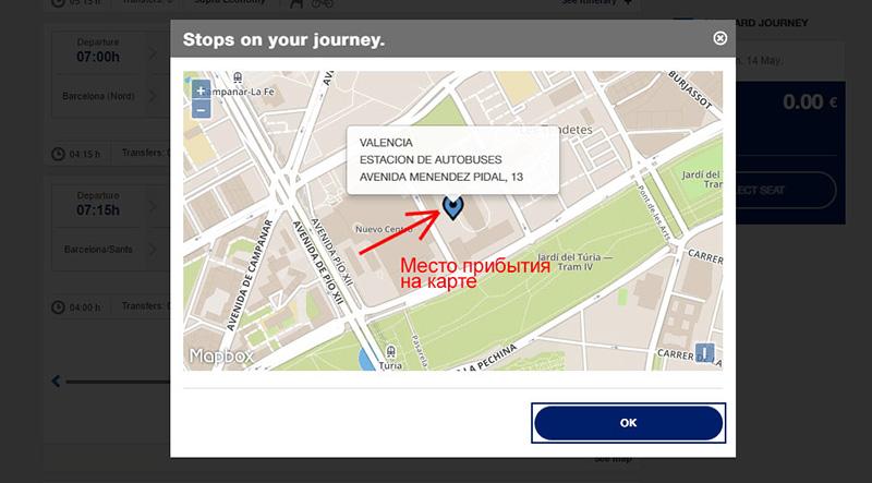 Проверить маршрут на тему где автовокзал