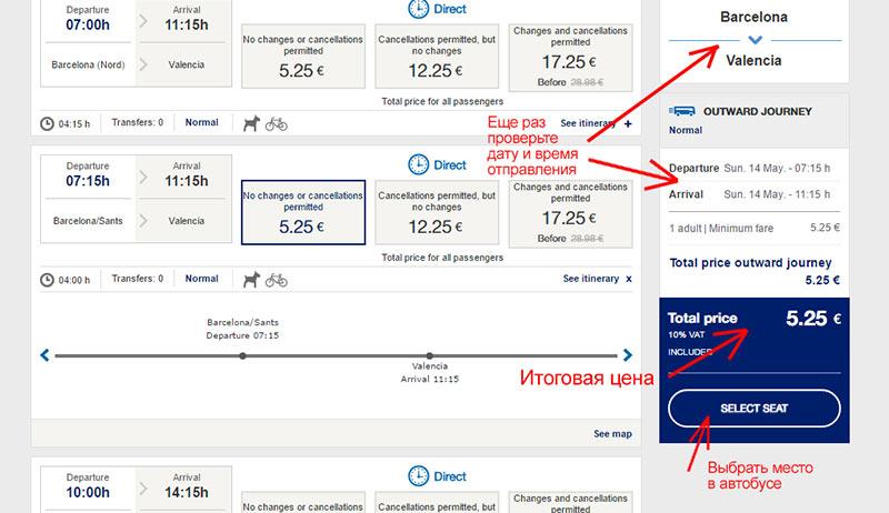 Покупка билета на автобус ALSA по маршруту Барселона - Валенсия