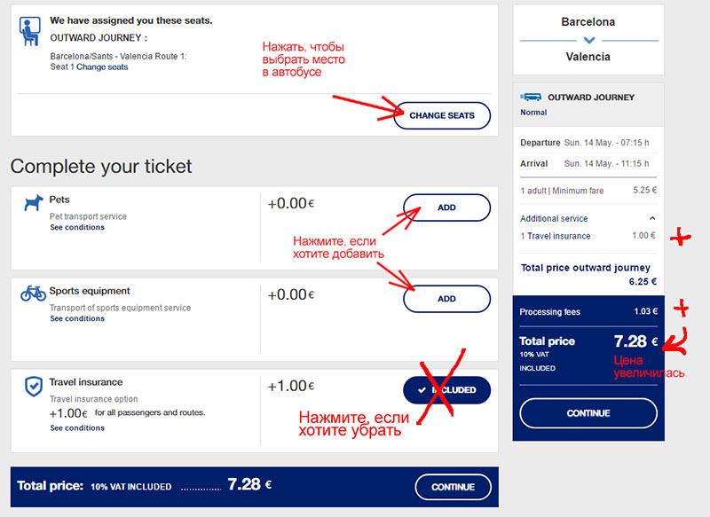 Инструкция как купить билет на автобус Alsa