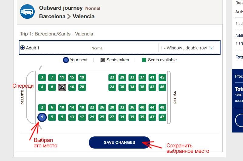 Выбор места при покупке билета на автобус Алса