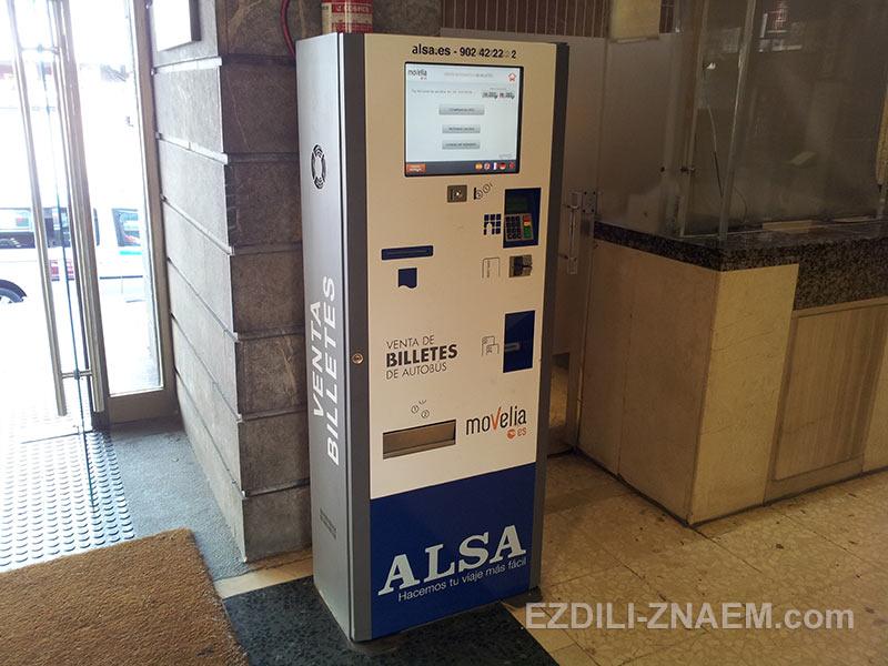 Покупка билетов на автобус через билетные автоматы на автовокзалах