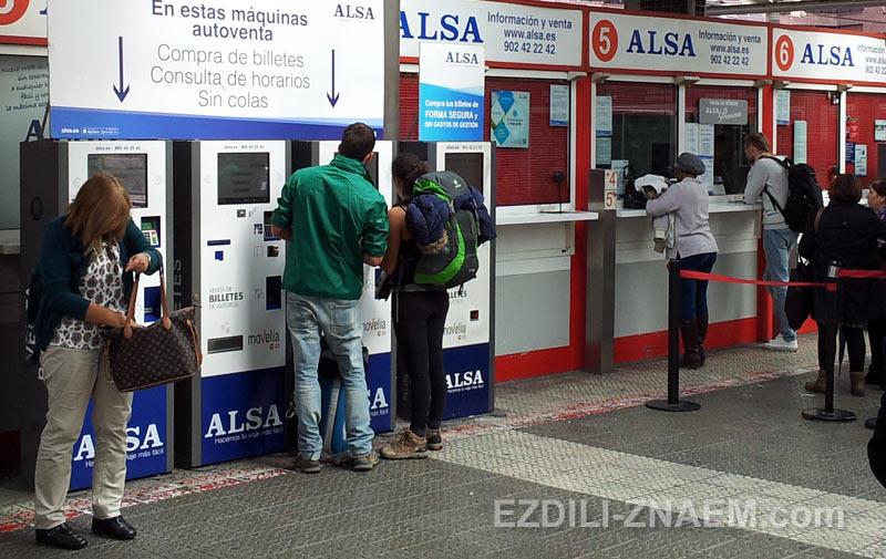 Как купить билеты на автобус Alsa в билетных автоматах