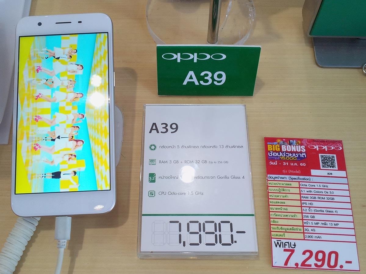 Китайский смартфон OPPO A39