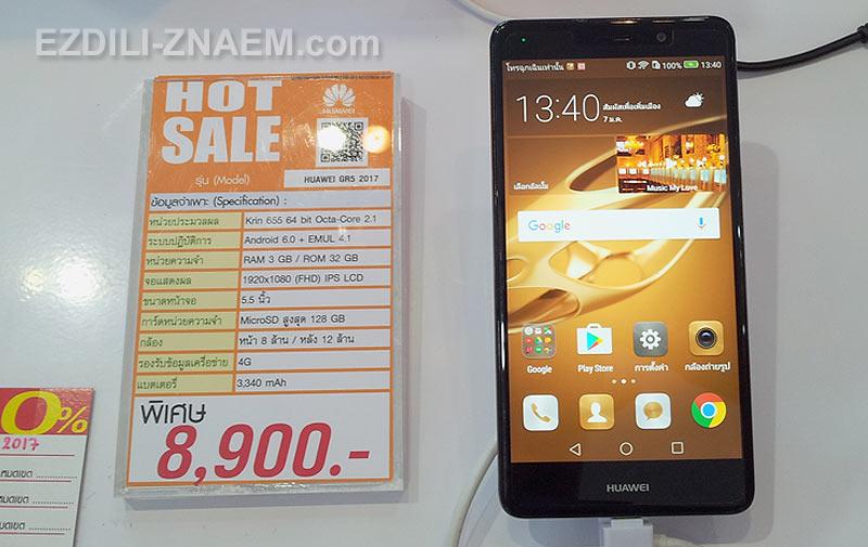 Смартфон Huawei GR5 2017 в Таиланде