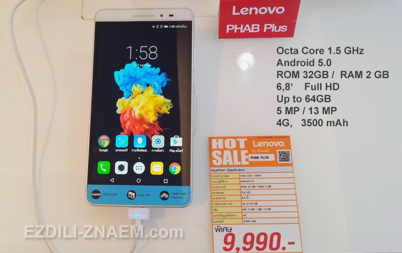 Огромный смартфон Phab Plus от Lenovo
