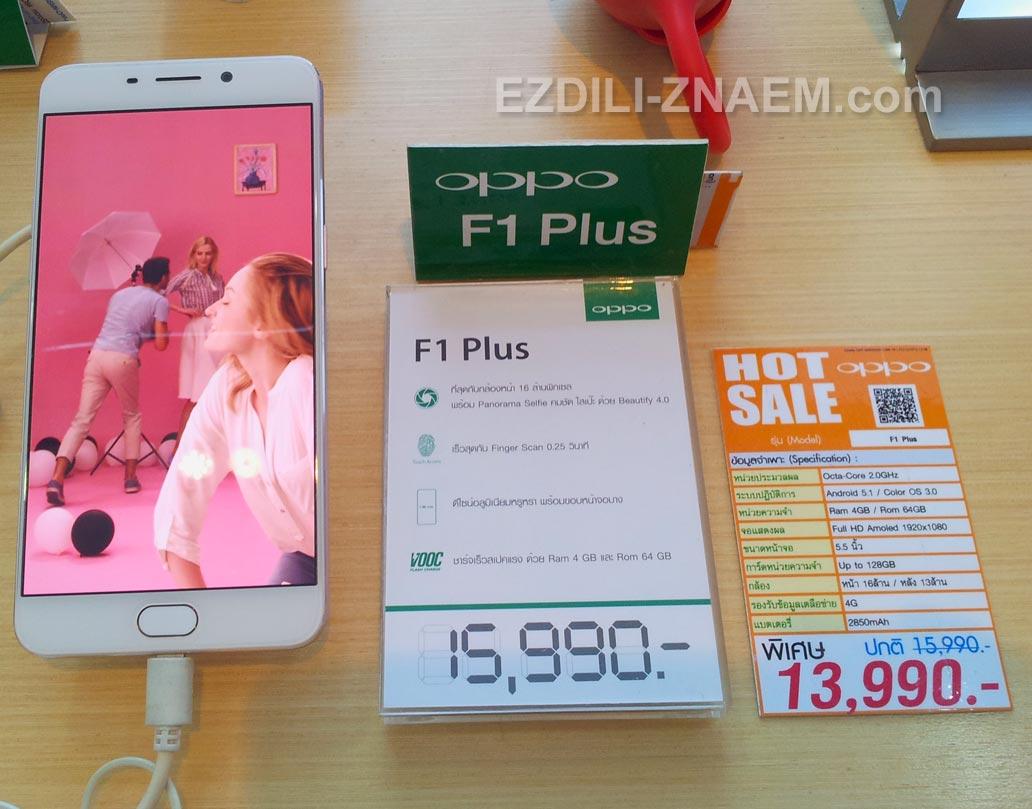 Смартфон OPPO f1 Plus в Тайланде