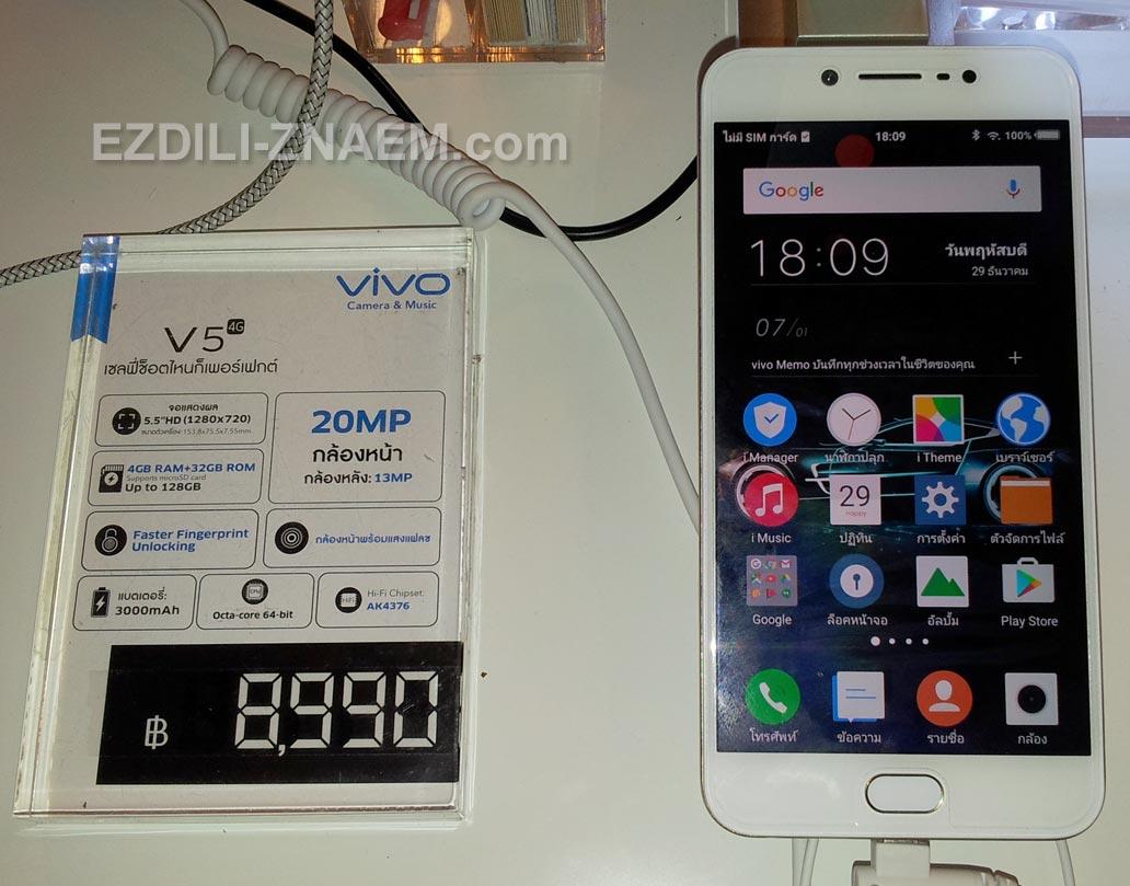 Китайский телефон Vivo V5