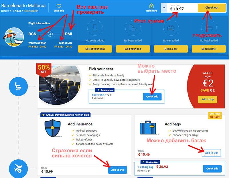 Цена авиабилета, купленного на сайте Ryanair