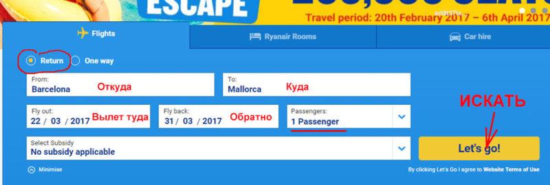 поиск авиабилетов Барселона - Майорка на сайте Ryanair
