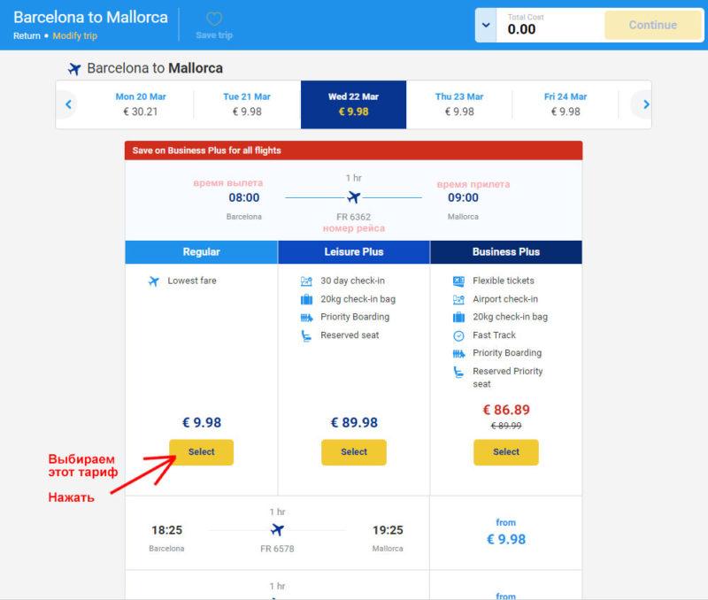 Выбор нужного тарифа на рейс Ryanair