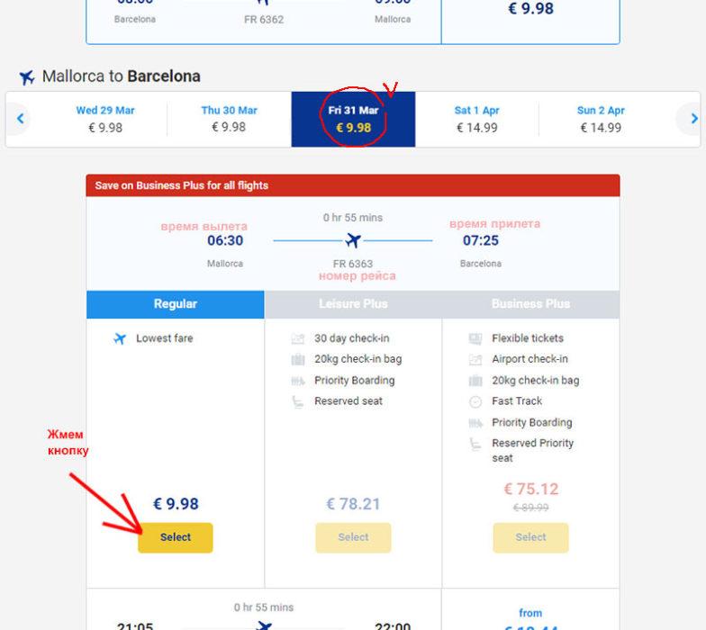 Как купить авиабилет на рейс авиакомпании Ryanair