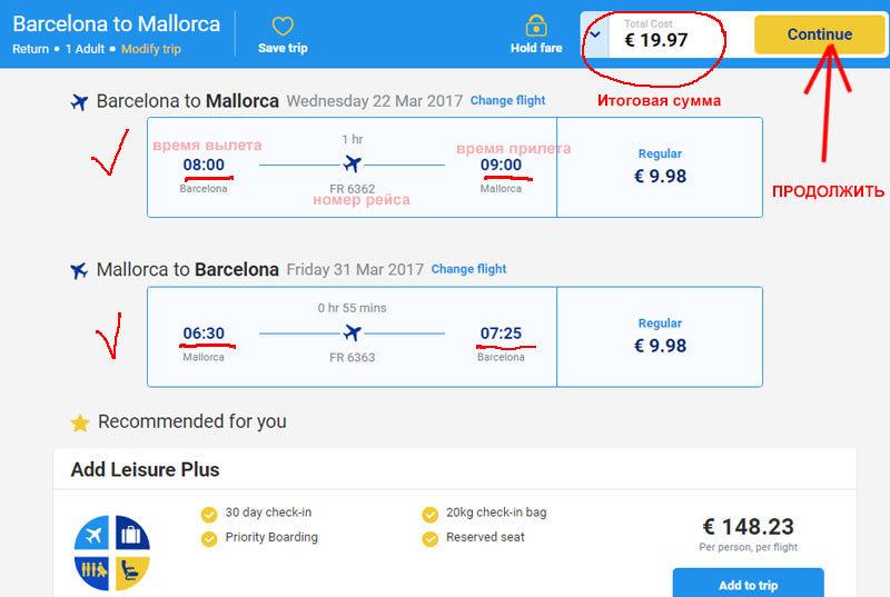 Проверка выбранных авиабилетов Ryanair