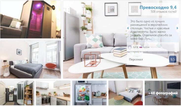 Апартаменты в Праге для семьи из 4-х человек