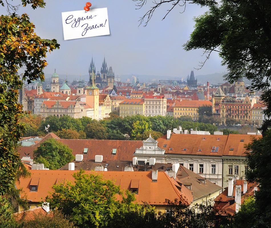 Парк Петршин в Праге