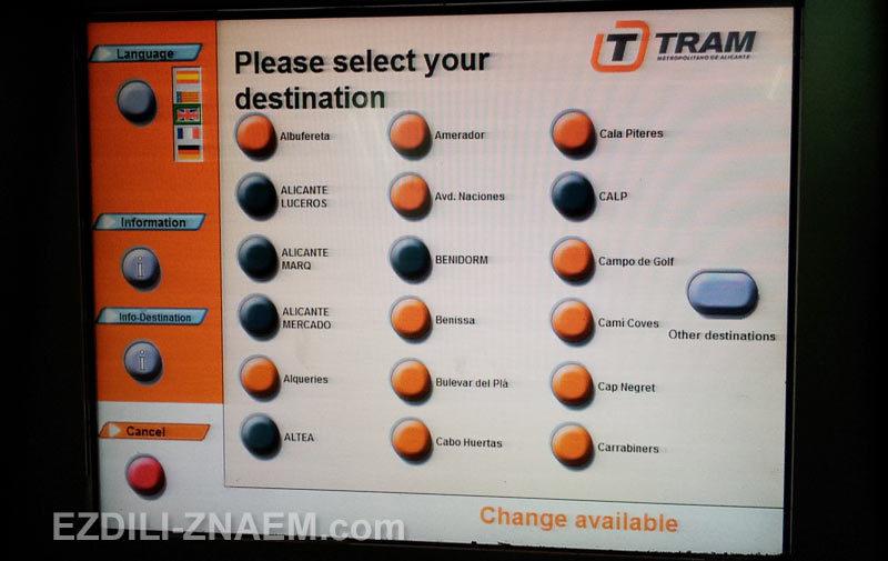 Билеты на трамвай покупать очень просто.