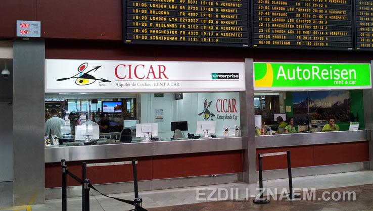 Офис Cicar в аэропорту Тенерифе Южный