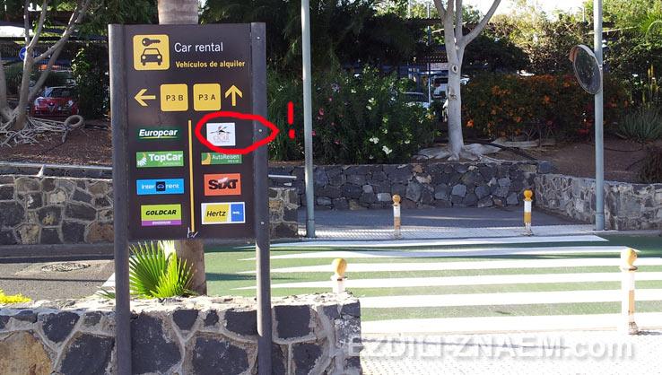 Как найти парковку Cicar в аэропорту Тенерифе