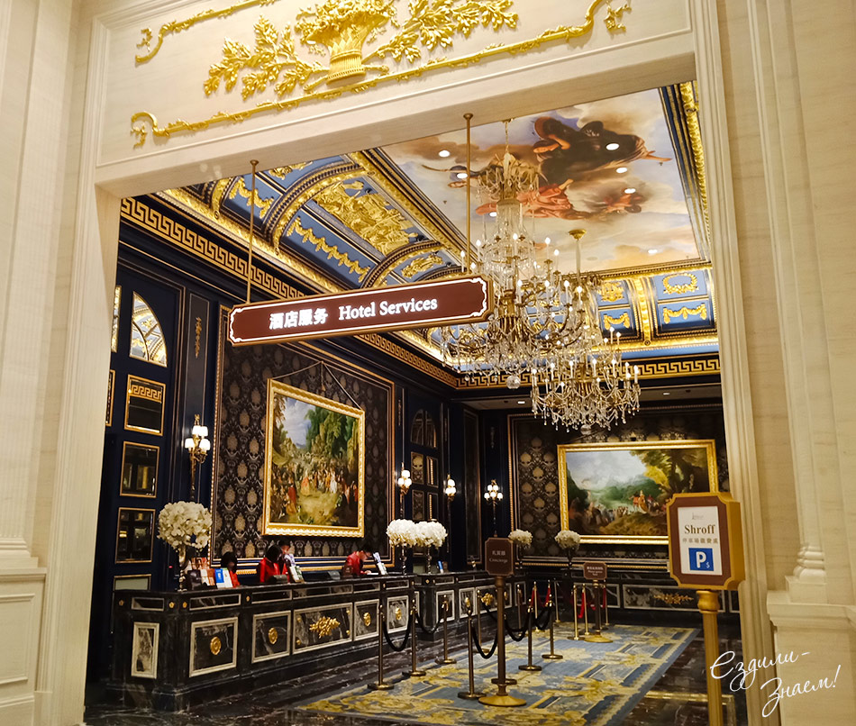 "В отеле ""The Parisian"", Макао"