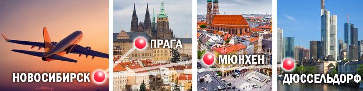 Прямые рейсы из Новосибирска в Европу