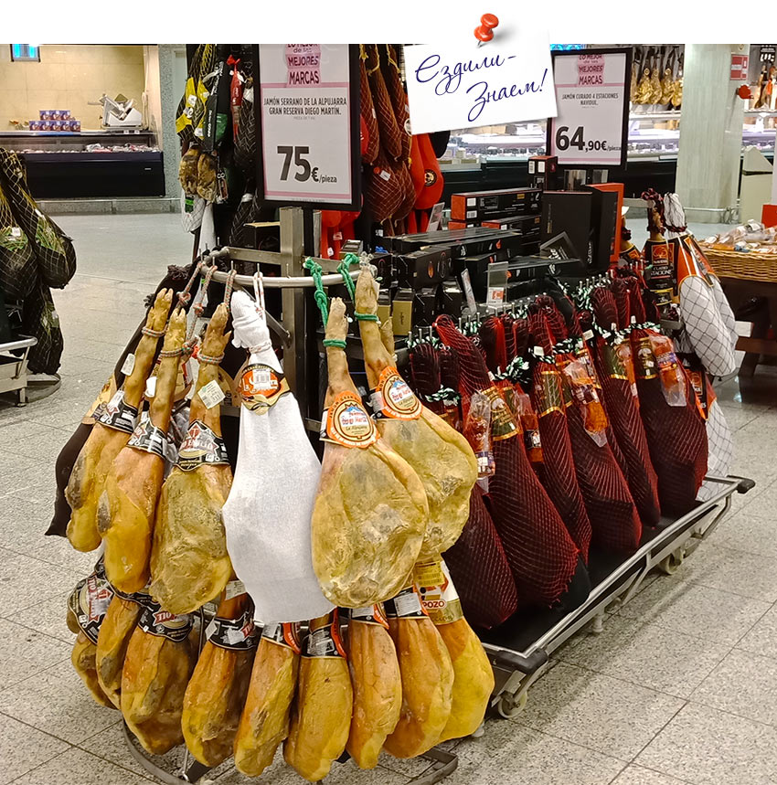 """На фото: хамон в супермаркете """"Эль Корте Инглес"""", в Бильбао"""