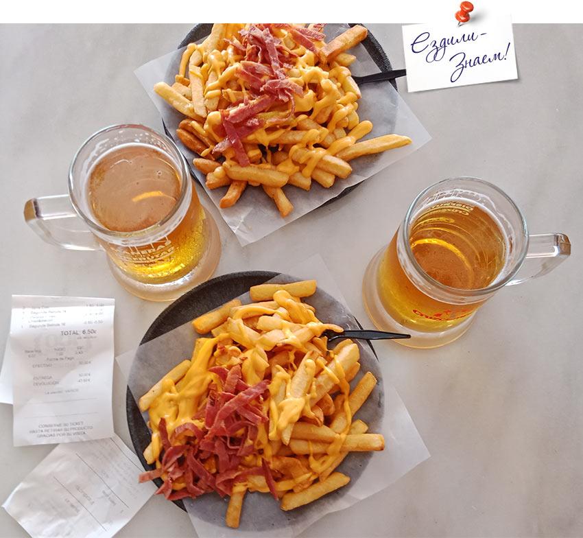 Пиво с картошкой: цена в испанском баре