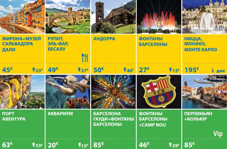 Цены на экскурсии в Испании