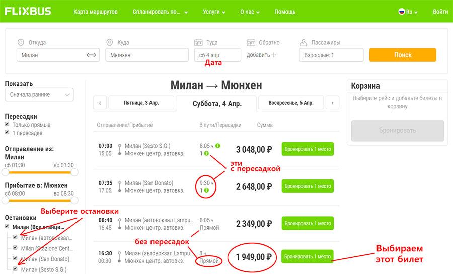 Выбор билета на автобус на сайте FlixBus