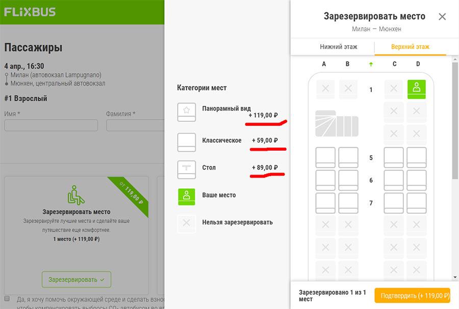 Выбор мест в автобусе Фликсбас - платный