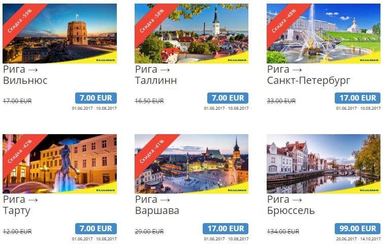 Распродажа билетов на автобусы Ecolines, из Риги
