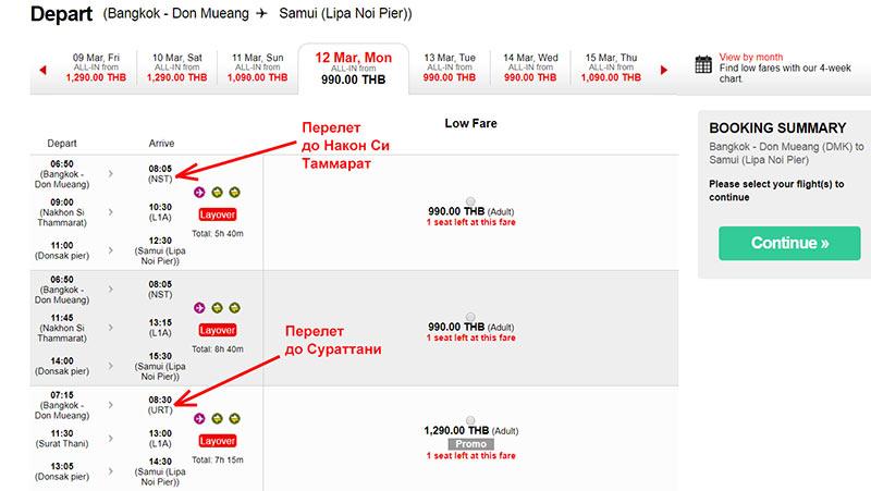 Как купить билет AirAsia до Самуи