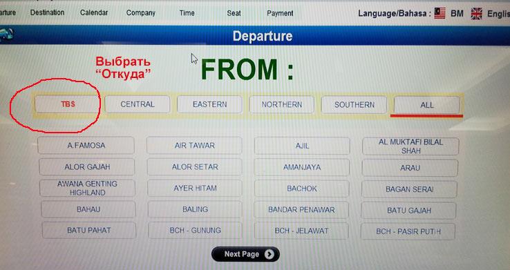 Покупка билета на автобус из Куала-Лумпур, Малайзия