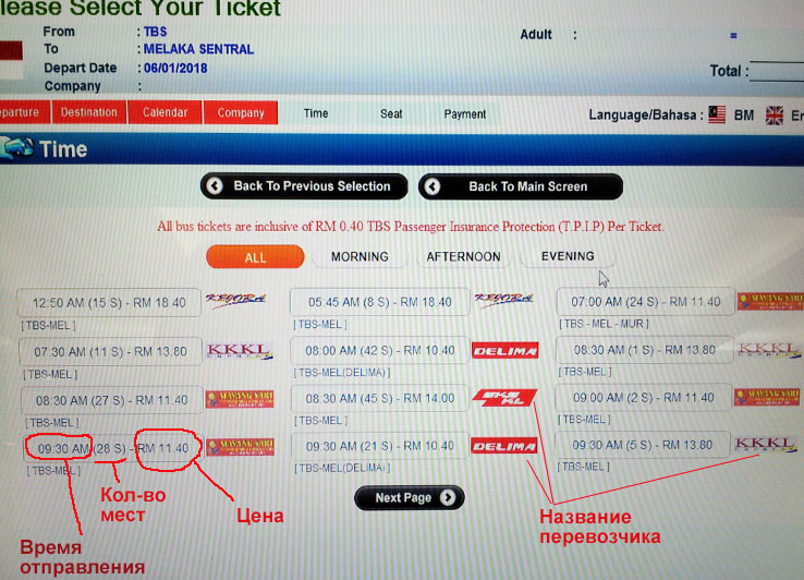 Как купить билеты на автобусы по Малайзии