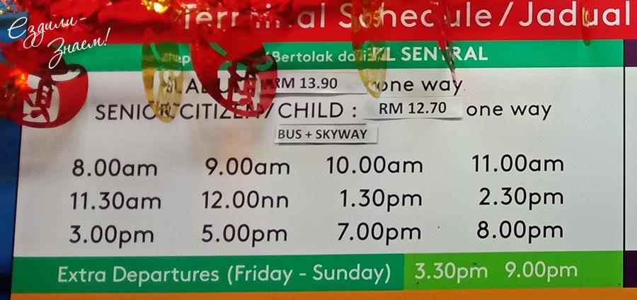 Расписание автобусов и цены в Genting Highlands