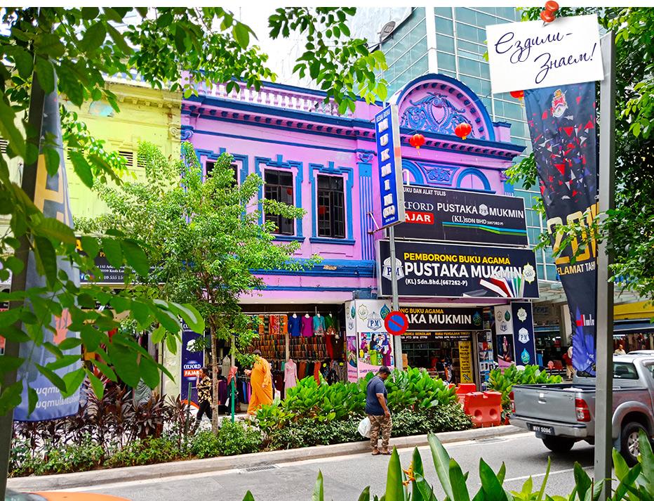 Шелковая улица Jalan Tuanku Abdul Rahman в Куала-Лумпур