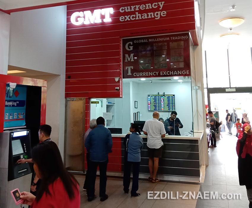 Где лучше обменять деньги в Куала Лумпур? Обменник рядом с KL Sentral